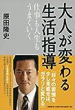「大人が変わる生活指導」原田 隆史