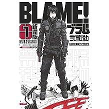 BLAME DELUXE T.01