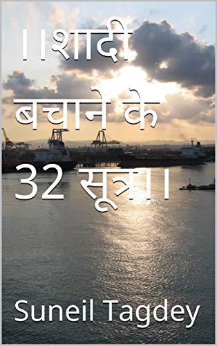 ।।शादी बचाने के 32 सूत्र।। (Hindi Edition) por Suneil Tagdey