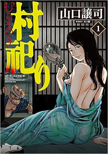 村祀り 1 (芳文社コミックス) | 山口譲司 |本 | 通販 | Amazon