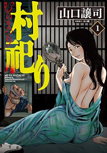 村祀り(1) / 山口譲司