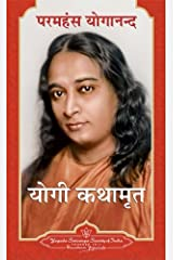 Autobiography of a Yogi (Complete Hindi Edition) Paperback