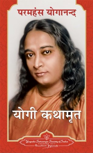 Top autobiography of a yogi hindi edition