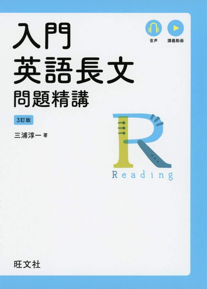 英語長文のおすすめ参考書・問題集『入門英語長文問題精講』
