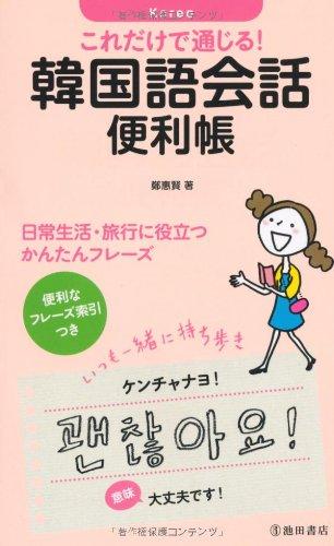 これだけで通じる! 韓国語会話便利帳-日常生活・旅行に役立つかんたんフレーズ