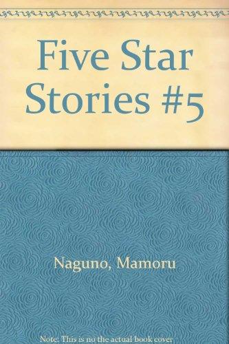4887755058 - Mamoru Nagano: Five Star Stories #5 - 本