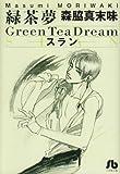 緑茶夢(グリーンティードリーム)―スラン (小学館文庫)(森脇 真末味)