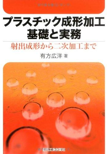 Download Purasuchikku seikei kakō kiso to jitsumu : Shashutsu seikei kara niji kakō made PDF