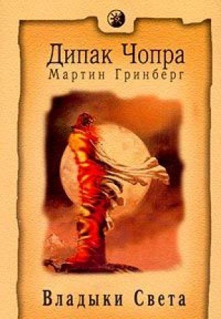 Download Vladyki Sveta PDF