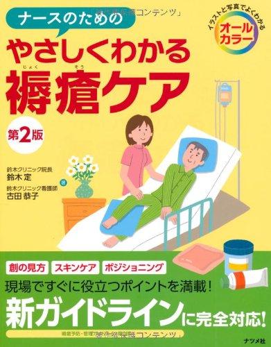 ナースのためのやさしくわかる褥瘡ケア 第2版