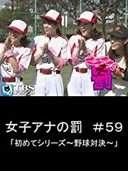 女子アナの罰 #59「初めてシリーズ〜野球対決〜」