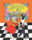 Seymour's Masquerade Ball, Sally O. Lee, 1419628089