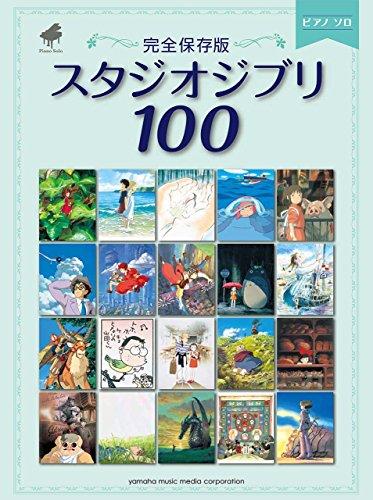 solo (full storage Edition) 100 ()