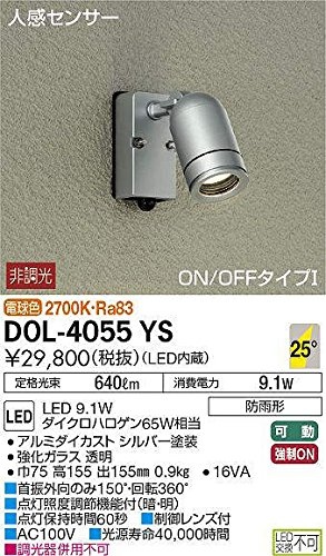 大光電機 LED屋外スポットライト DOL4055YS(非調光型) B008KXLM0Q 11254