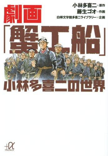 劇画「蟹工船」 小林多喜二の世界 (講談社プラスアルファ文庫)