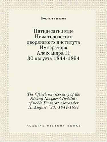 Book The fiftieth anniversary of the Nizhny Novgorod Institute of noble Emperor Alexander II. August,30,1844-1894 (Russian Edition)