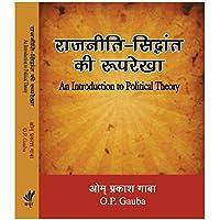 Rajniti Siddhanth ki Rooprekha