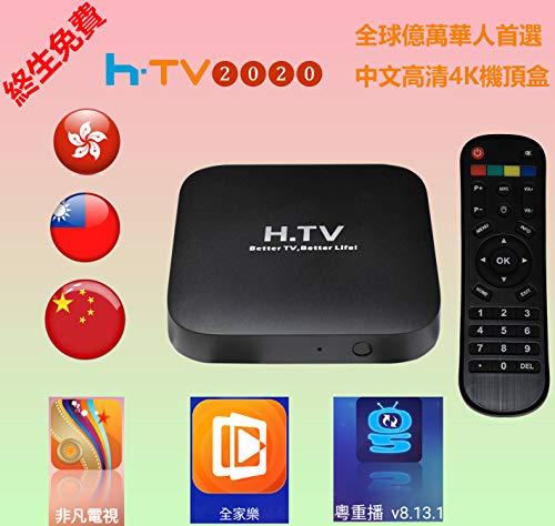2020 HTV Box Chinese TV Box 最新中文電視盒
