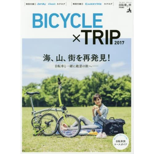 BICYCLE TRIP 表紙画像
