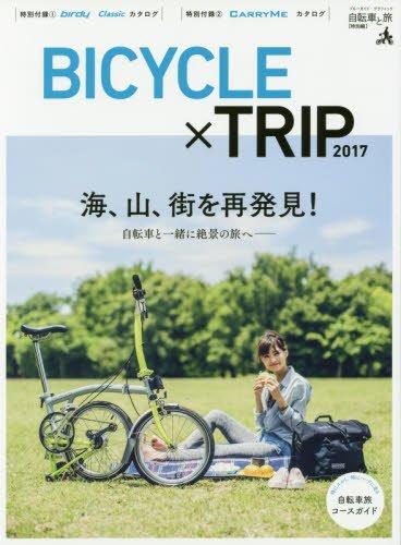 BICYCLE TRIP 最新号 表紙画像