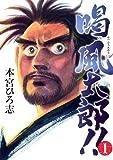 喝 風太郎!! 1 (ヤングジャンプコミックス)