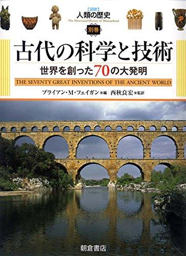 Kodai no kagaku to gijutsu : sekai o tsukutta nanajū no daihatsumei pdf epub