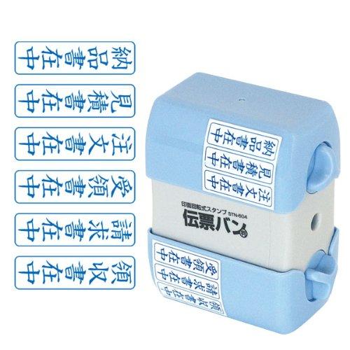 [해외]ナカバヤシ 인 면 회전 우표 전 밴 STN-604 / Nakabai I mark face rotary stamp slip van STN-604