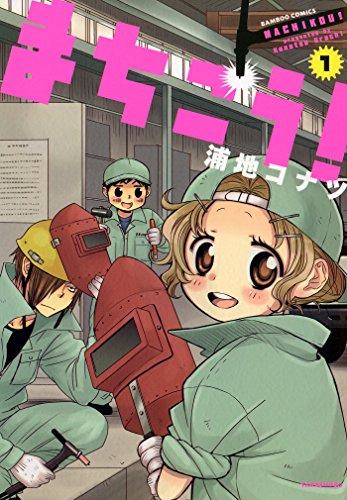 まちこう!(1) (バンブーコミックス 4コマセレクション)