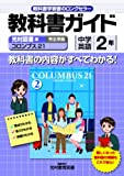 教科書ガイド 中学英語 光村図書版 コロンブス21 E.コース 2年 (中学ガイド)