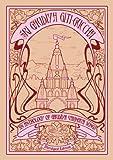 Sri Gaudiya Giti-guccha: An Anthology of Gaudiya Vaisnava Songs - Abridged Edition