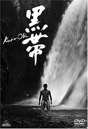 Amazon | 黒帯 KURO-OBI 初回限...