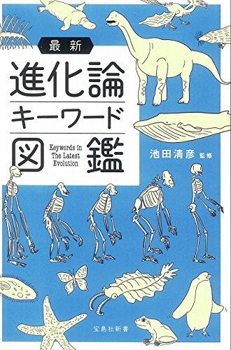 最新進化論 キーワード図鑑 (宝島社新書)