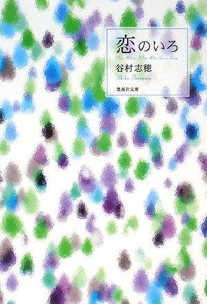 恋のいろ (集英社文庫)