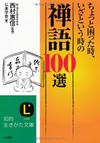 ちょっと困った時、いざという時の「禅語」100選 (知的生きかた文庫)