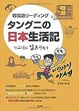 韓国語リーディング タングニの日本生活記