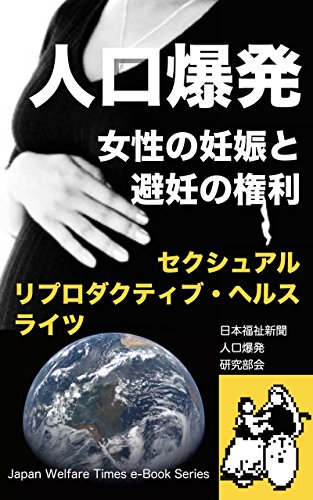 Population Explosion: The Women Rights Of Pregnancy And Birth Control Sexual Reproductive health Rights Japan Welfare Times e-Book Series (Japanese Edition)