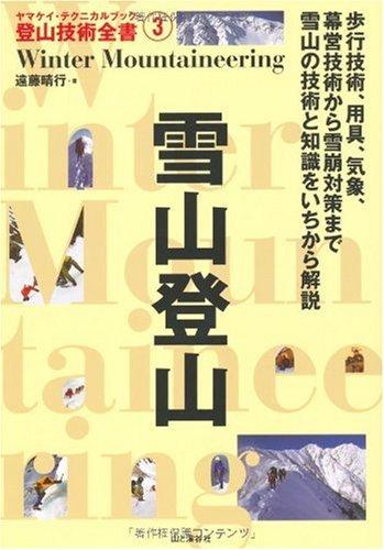 Download Yukiyama tozan PDF