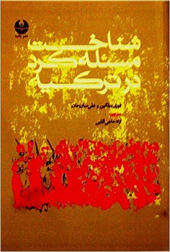 New Book: Understanding Turkey's Kurdish Question