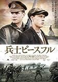 [DVD]兵士ピースフル [DVD]