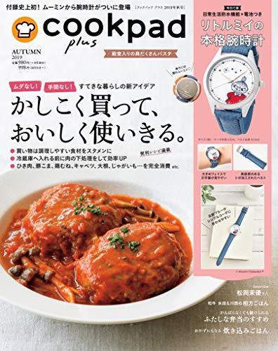 cookpad plus 2019年秋号 画像
