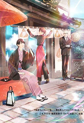 浅草ちょこれいと堂 ~雅な茶人とショコラティエ―ル~ (マイナビ出版ファン文庫)