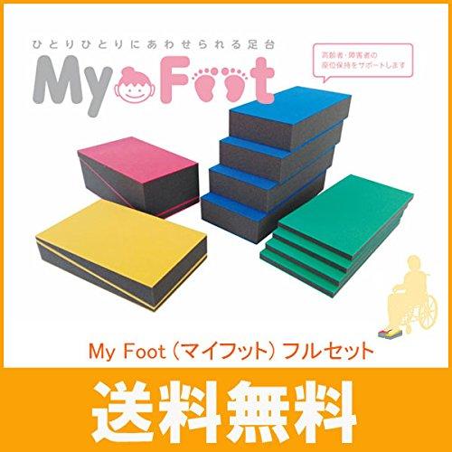 My Foot (マイフット) フルセット インフィック 車いす 車椅子 踏み台 高さ調整 座位保持 姿勢保持 介護用品 B077JKY3DJ