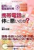 携帯電話は体に悪いのか?(DVD付) ―歯科からの電磁波対策