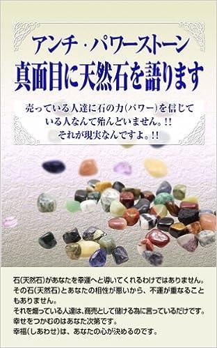 Ebook on ladattavissa ilmaiseksi Anti-power stone majimeni tennenseki wo katarimasu (Japanese Edition) Suomeksi PDF CHM by Koichi Hirata