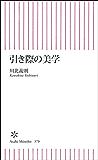 引き際の美学 (朝日新書)