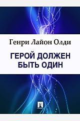 Герой должен быть один (Russian Edition) Kindle Edition
