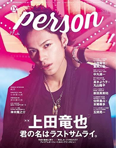 TVガイド PERSON vol.77 表紙画像