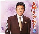 Hiroshi Fujiwara - Inochi Kasanete [Japan CD] KICM-30487