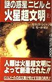 謎の惑星「ニビル」と火星超文明〈上〉 (ムー・スーパー・ミステリー・ブックス)
