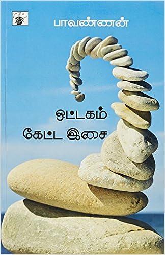 Book Ottagam Ketta Isai (Essays)